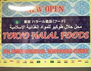 halal tokyo