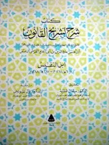 Sharh Tashrih Al-Qanun