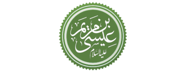 Isa_Jesus seal Arabic_image