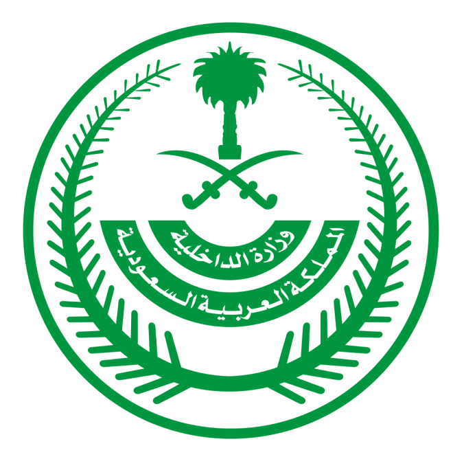 arabs_ministry_of_interior_saudi_arabia-svg