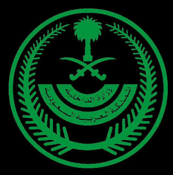 arabs_ministry_of_interior_saudi_arabia-svg